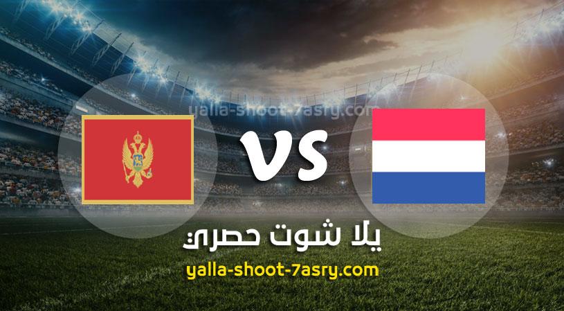 مباراة هولندا والجبل الأسود