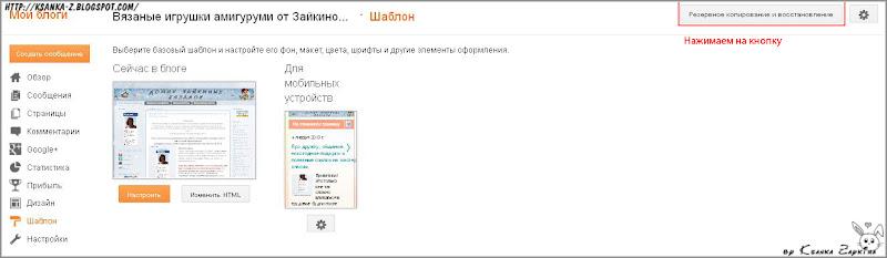 Linkwithin, настройка, мастер-класс, редактирование html, настройка блога, Blogger, Blogspot