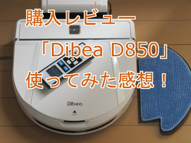 購入レビュー「Dibea D850」を使ってみた感想