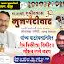 आ. सुधीरभाऊ मुनगंटीवार यांच्या वाढदिवसानिमित्य भव्य मोफत नेत्रचिकित्सा, चष्मे वाटप. #Chandrapur