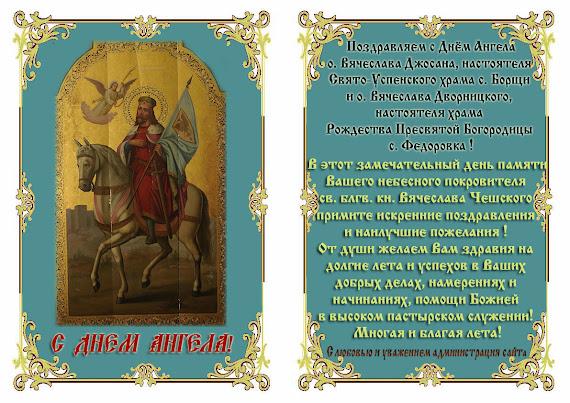 Открытка с днем ангела вячеслав, картинки