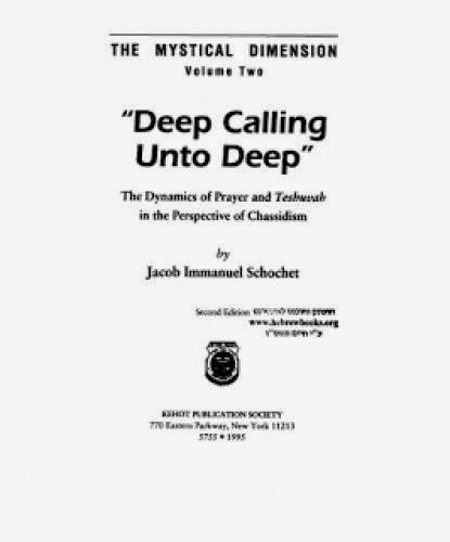 Rabbi Jacob I Schochet Deep Calling Unto Deep
