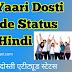 2 Line Royal Yaari Dosti Attitude Status in Hindi 2022-Royal Attitude Status in Hindi