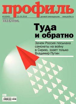 Читать онлайн журнал<br>Профиль (№10 Март 2016)<br>или скачать журнал бесплатно