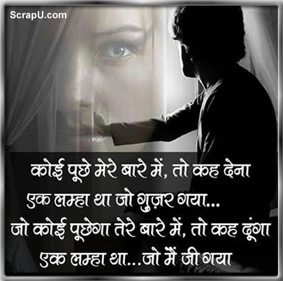Sad Ishq Shayari Pictures