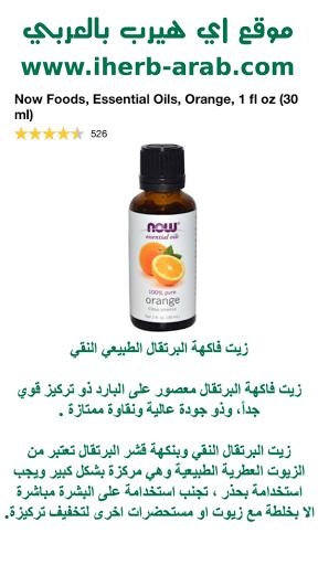 زيت فاكهة البرتقال الطبيعي النقي Now Foods, Essential Oils, Orange, 1 fl oz (30 ml)