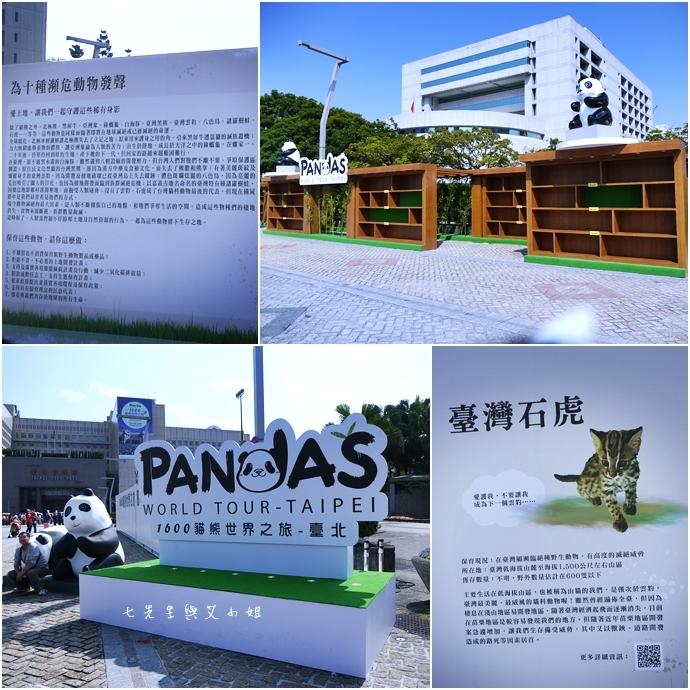 13 紙貓熊 1600貓熊之旅-台北 0224 台北市政府廣場展覽