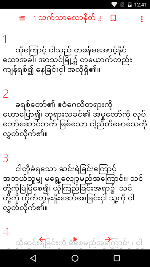 Burmese Holy Bible + Free Audio Bible- screenshot