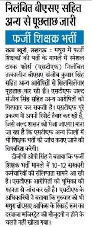 FAKE, SHIKSHAK BHARTI : निलंबित बीएसए सहित अन्य से पूछताछ जारी,फर्जी शिक्षक भर्ती मामला