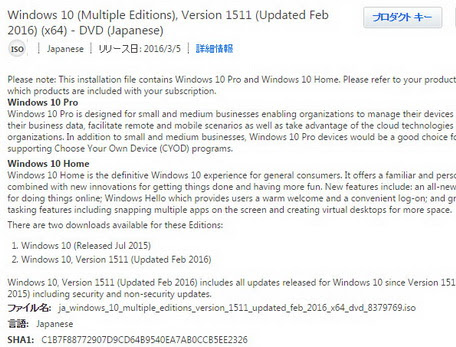 [PCソフト] Windows 10 (Multiple Editions), Version 1511 (Updated Feb 2016)
