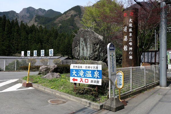 大滝温泉遊湯館 バス停