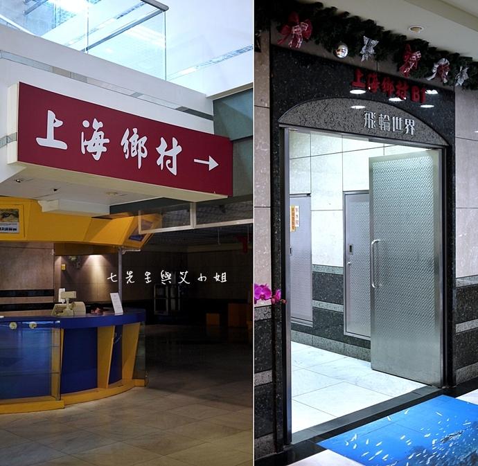 1 上海鄉村仁愛店