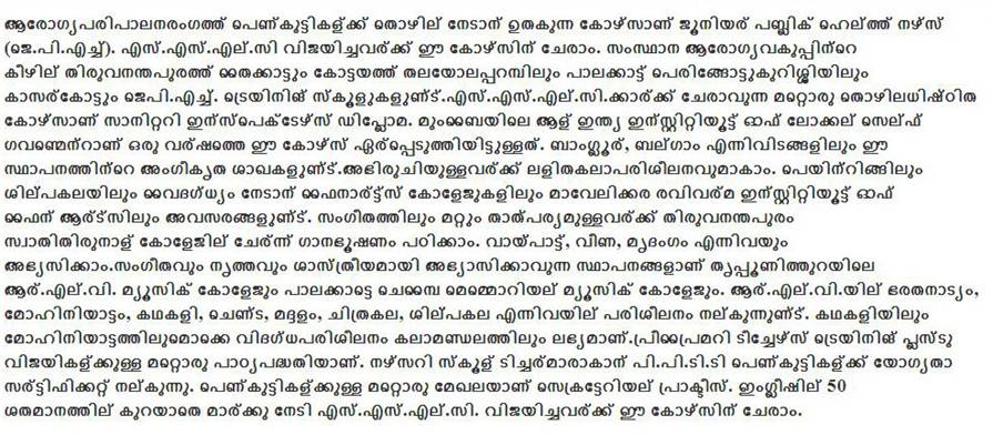 What to do after Plus Two (Malayalam) 4