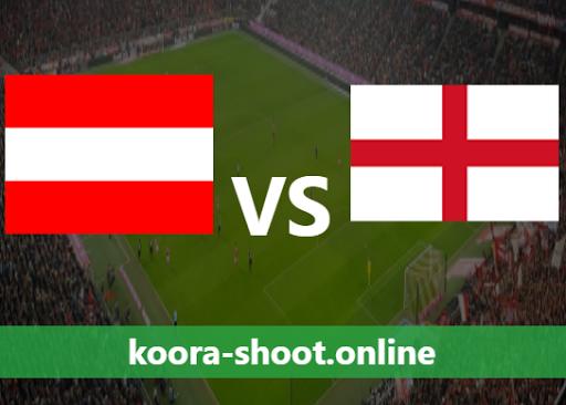 بث مباشر مباراة إنجلترا والنمسا اليوم بتاريخ 02/06/2021 مباراة ودية