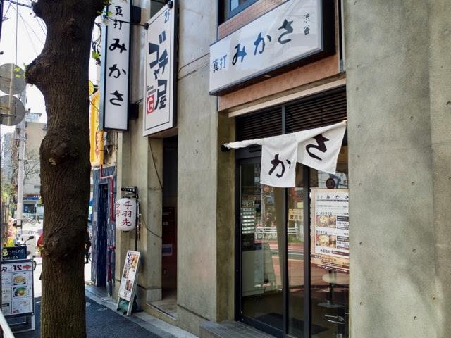 焼きそば真打みかさ渋谷店の外観