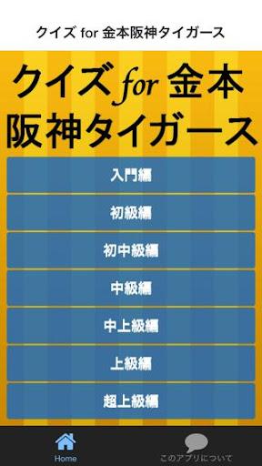クイズ for 金本阪神タイガース