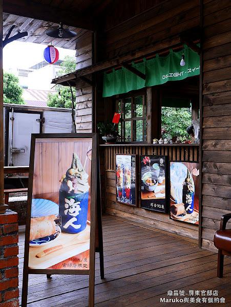 鼎昌號亞細亞最南端的甘味處 濃香焙茶海人限定 / 屏東官邸店
