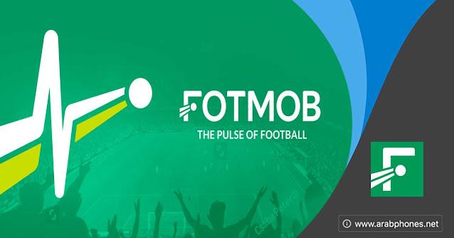 تحميل برنامج fotmob pro apk مجانا