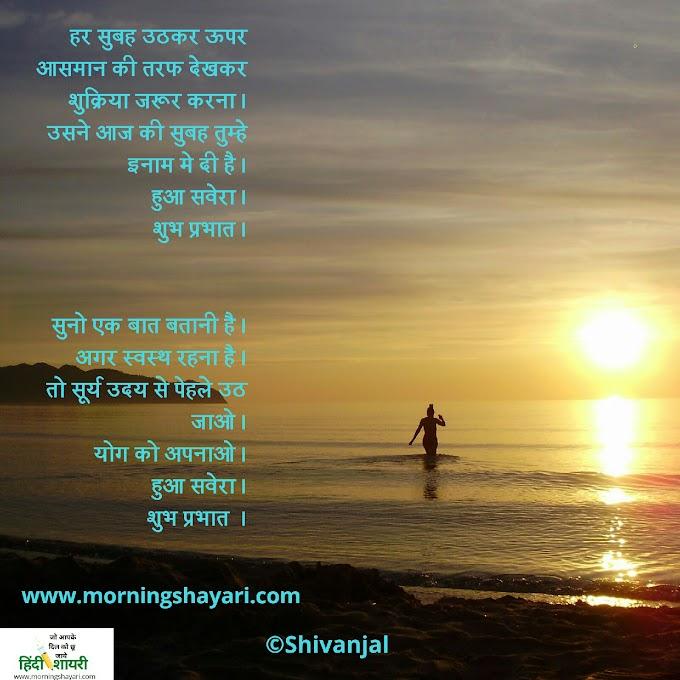 [गुड मॉर्निंग भगवान] शायरी [ Good Morning god ] Shayari