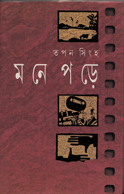 Mone Pore - Tapan Sinha [Amarboi.com] in pdf
