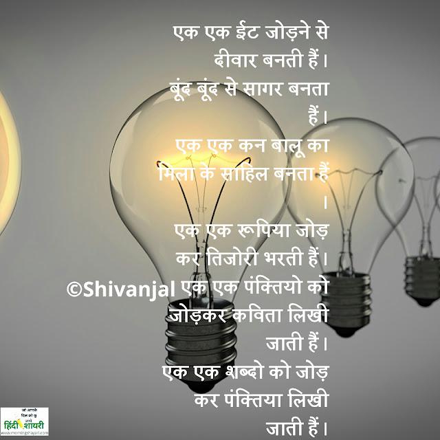 Image for [प्रेरक] हिंदी में प्रेरणादायक शायरी [Motivational] inspirational Shayari in Hindi  success shayari motivational shayari for students best motivationa