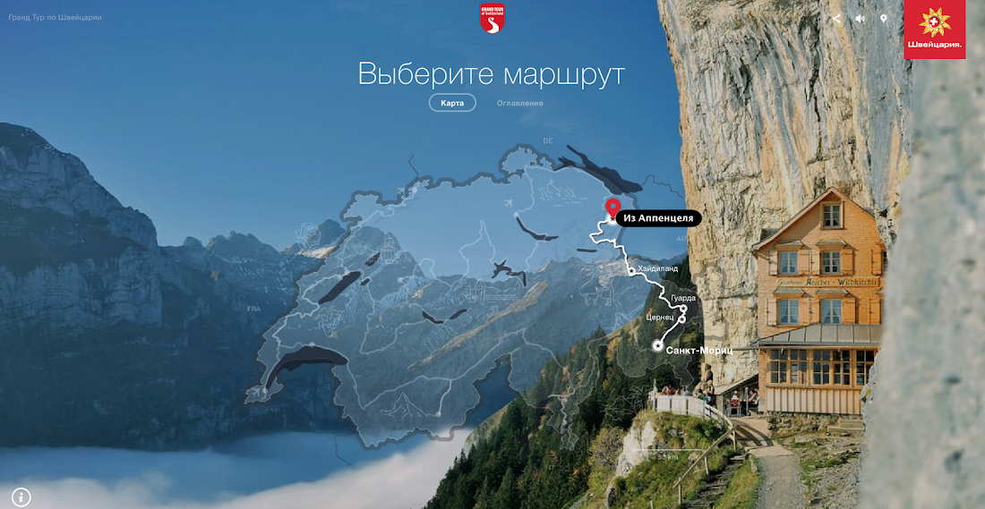 Как Швейцария пиарит свой туризм