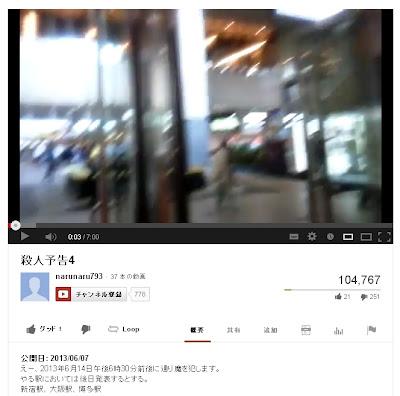 YouTubeに殺人予告動画投稿の少年(17)を威力業務妨害容疑で逮捕