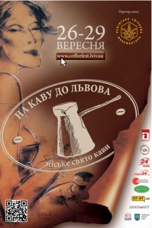 У Львові на Кавову милю зареєструвались понад  двохсот учасників!