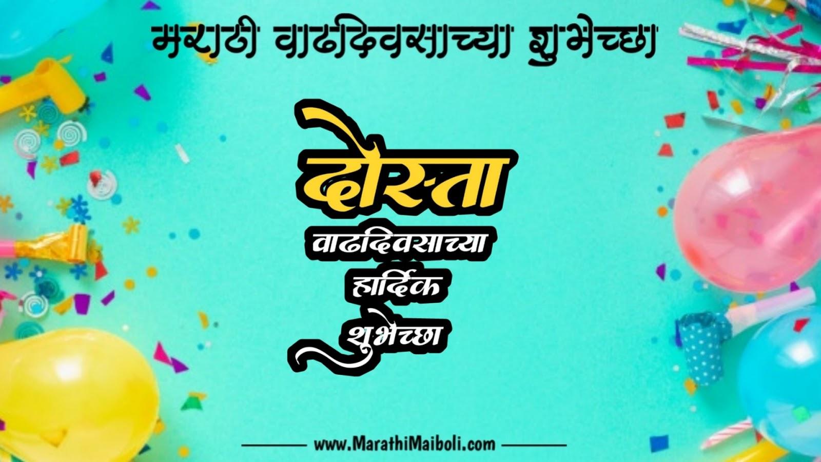 Marathi Wishes Birthday, Marathi Happy Birthday Wishes, Marathi Happy Birthday Wishes For Friend, Marathi Wishes For Brother, Marathi Wishes Images