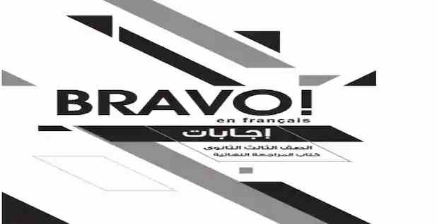اجابات كتاب برافو bravo للصف الثالث الثانوي 2021 pdf