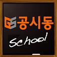 공시동스쿨-9급공무원 계리직 운전직 기술직 인터넷강의 icon
