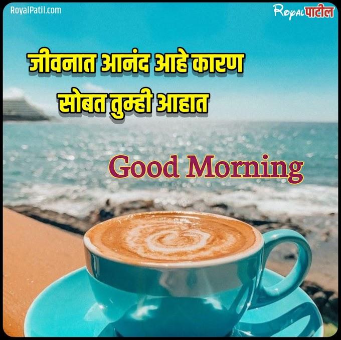 good morning images in marathi | गुड मॉर्निंग फोटो मराठी