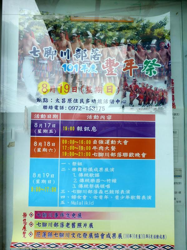 Annonce du spectacle du 17 août à Liyu Lake