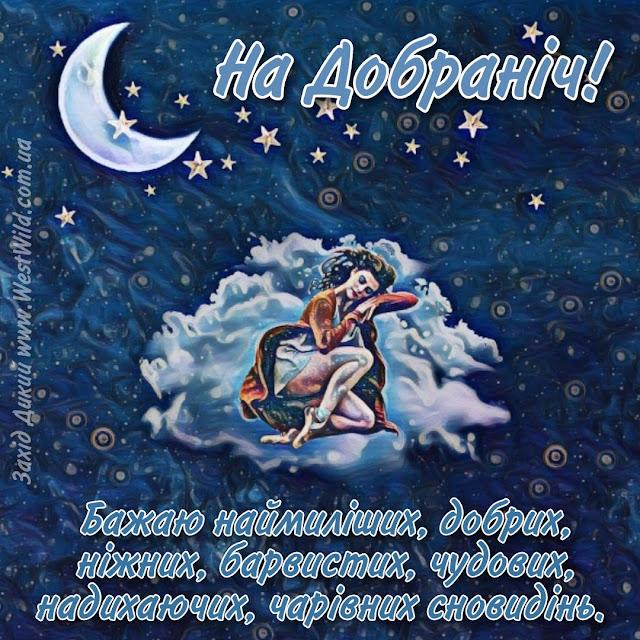 Картинки надобраніч гарної ночі солодких снів