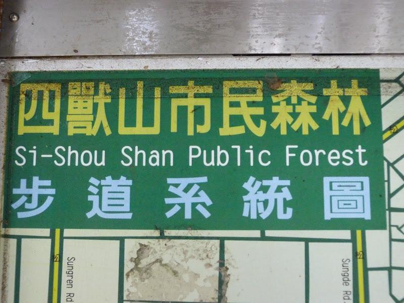 Taipei. Si Shou shan, en plein coeur de Taipei. Accès par un chemin bien plus sauvage. - P1240832.JPG