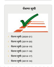 UP Pension List 2020-21