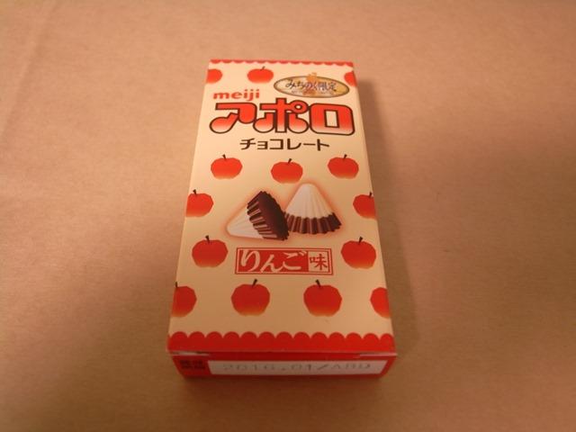 アポロチョコレートりんご味