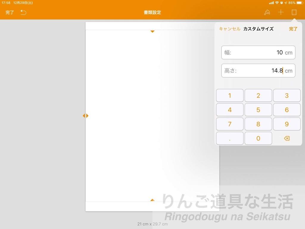 iPad版Pagesでの用紙サイズ変更2