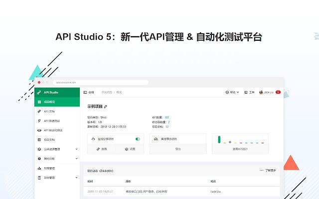 EOLINKER API Studio Plugins