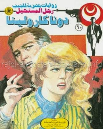 قراءة تحميل دونا كارولينا رجل المستحيل أدهم صبري نبيل فاروق