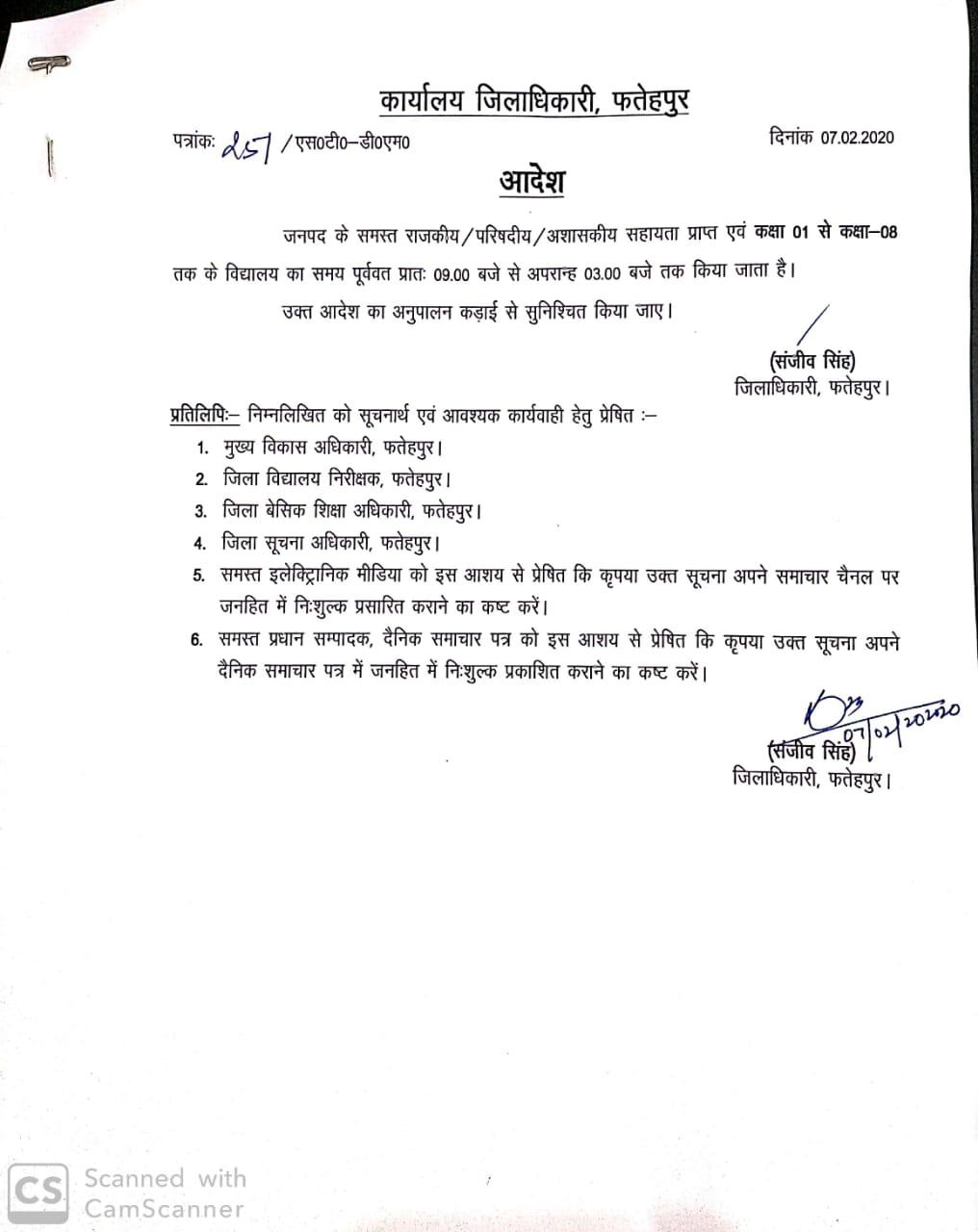 Fatehpur - फिर बदली सकूलों की टाइमिंग अब 9 से 3 बजे तक खुलेंगे स्कूल, जिलाधिलारी फतेहपुर का आदेश देखें