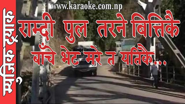 Karaoke of Ramdi Pula Tarane Bitikai by Narayan Rayamajhi and Amrita Jhedi
