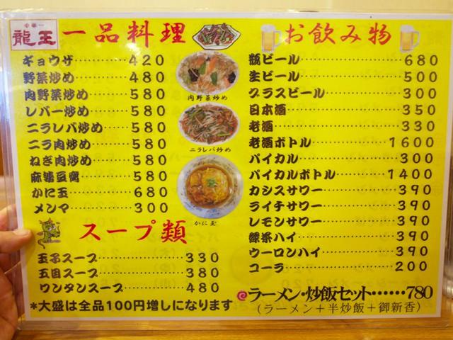 一品料理、スープ類、飲み物メニュー