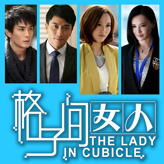 The Lady in Cubicle China Drama