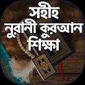 কুরআন শিক্ষার সহজ পদ্ধতি icon