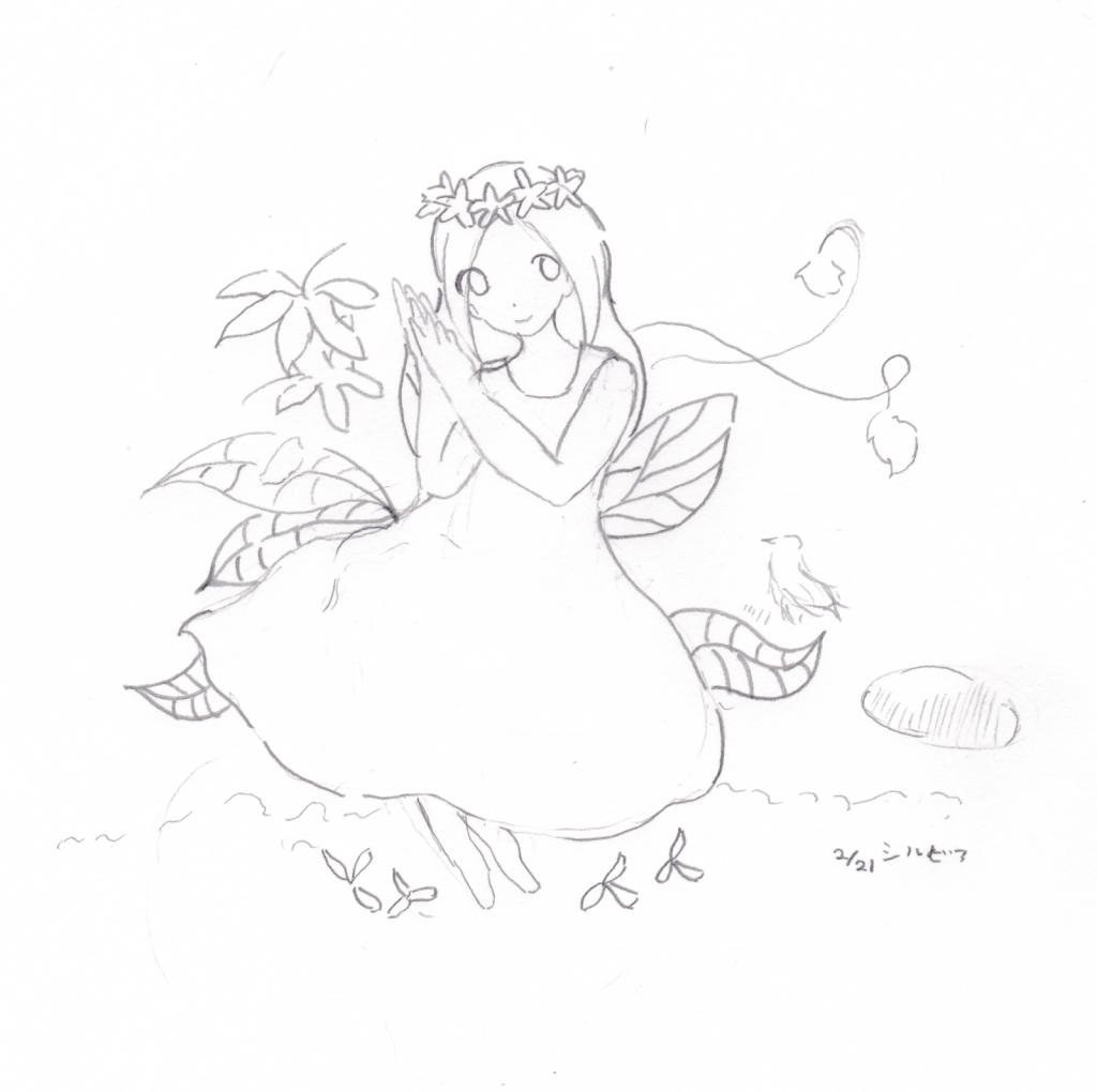 緑の妖精シルビア