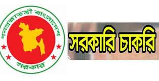 সরকারি ব্যাংকে চাকরির খবর - Governments/Govt Jobs Circular