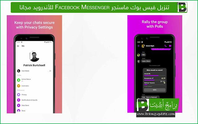تنزيل فيس بوك ماسنجر 2020 Facebook Messenger للموبايل الأندرويد - موقع برامج ابديت