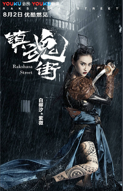Rakshasa Street China Web Drama