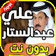 أغاني علي عبد الستار Ali Abdul Sattar بدون نت for PC-Windows 7,8,10 and Mac